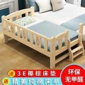 實木兒童床帶護欄小床嬰兒男孩女孩公主床邊床單人床加寬拼接大床送床墊【快速出貨八折優惠】