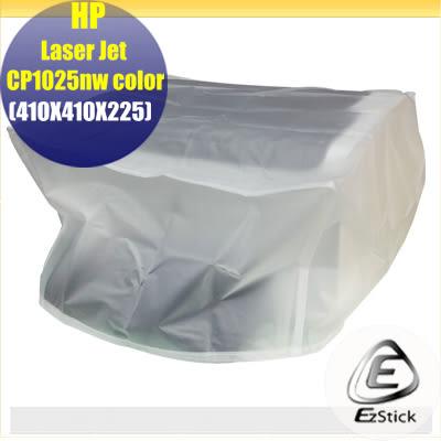 印表機防塵套 HP LaserJet CP1025nw 通用型 P26 (410x410x225mm)
