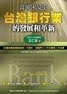 二手書博民逛書店 《當前困境中台灣銀行的發展和革新》 R2Y ISBN:9869999344│王仁孚