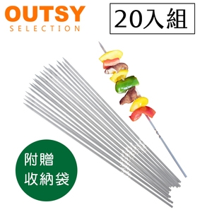 OUTSY 304食品級不鏽鋼防燙烤肉叉20支入(附收納袋)