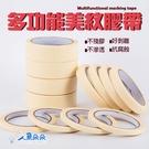 台灣出貨 現貨 美紋紙膠帶 遮蔽膠帶 紙膠帶 裝修裝潢美紋膠紙 噴漆可手撕單面膠 膠帶