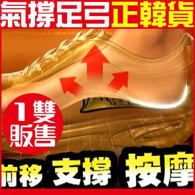 男女用氣墊韓國正版運動鞋墊健身充氣拱按摩鞋墊空氣足弓鞋墊高跟鞋球鞋登山鞋休閒鞋布鞋適用