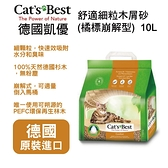 德國凱優Cat's Best-舒適細粒木屑砂(橘標崩解型) 10L/4.3kg