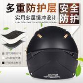 電動電瓶摩托車頭盔男女士通用夏季輕便式防曬防紫外線安全帽 潮流衣舍
