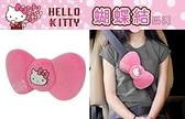 車之嚴選 cars_go 汽車用品【PKTD008W-02】Hello Kitty 蝴蝶結系列 安全帶保護套舒眠枕 1入