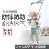 學步帶嬰幼兒學走路防摔安全兒童寶寶防勒四季通用學行帶透氣   草莓妞妞