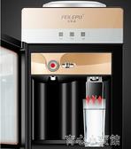 飲水機 飲水機家用立式辦公室制冷制熱桶 育心館