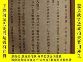 二手書博民逛書店罕見現代戰爭論87 福爾區 大時代書局 出版1942