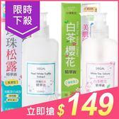 SIEGAL 思高 珍珠松露/白茶櫻花 精華液(200ml)【小三美日】$199