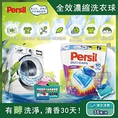 2袋超值組【德國Persil】超濃縮3合1酵素洗衣膠囊36顆/袋*2護色增艷(藍膠球)*2