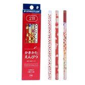 京都紅鉛筆2B【施德樓STAEDTLER】
