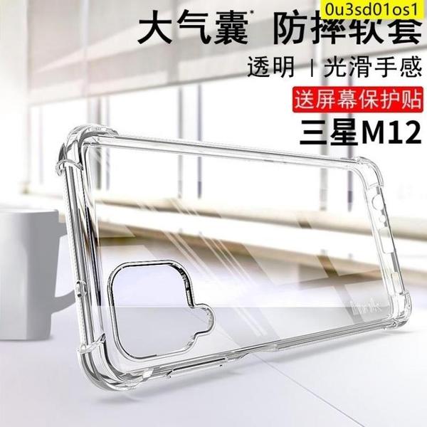 三星M12手機殼三星m12保護殼 四角加厚 全包防摔 空壓殼 Samsung Galaxy M12手機殼 透明軟殼