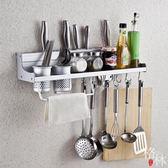 太空鋁廚房置物架多功能收納架掛壁置物架刀架調味調料用具掛架