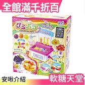 【小福部屋】日本 安啾介紹 軟糖天堂 手作創意軟糖 交換禮物 生日 聖誕【新品上架】