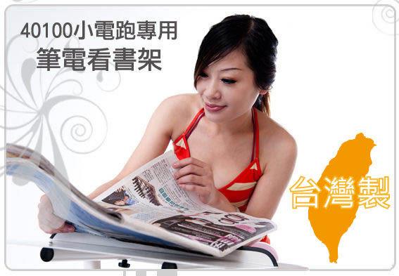 【 X-BIKE 晨昌】40100 小版電動跑步機專用 筆電看書架 台灣精品