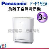 【信源】3坪【Panasonic國際牌 負離子空氣清淨機】F-P15EA / FP15EA
