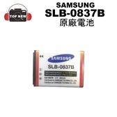 SAMSUNG 三星 SLB-0837B 原廠電池 電池 原廠配件 0837 台南-上新