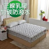 床墊 獨立筒 睡芝寶-正三線乳膠-竹碳紗-抗菌除臭防潑水蜂巢獨立筒床墊-雙人加大6尺破盤價9999