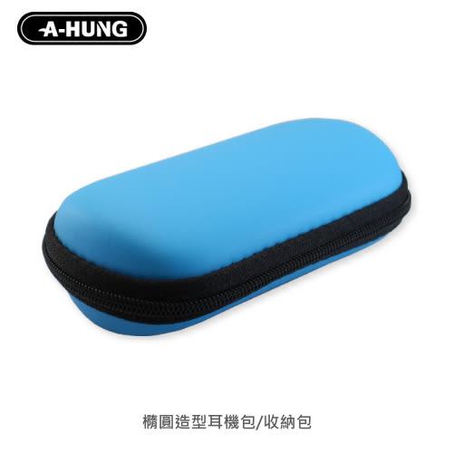 【A-HUNG】橢圓造型耳機包 收納包 拉鍊包 零錢包 傳輸線 藍芽耳機 耳機袋 收納盒 耳機包