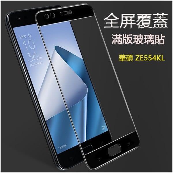 全屏鋼化膜 ASUS Zenfone4 MAX ZC554KL 玻璃貼 絲印鋼化膜 滿版鋼化膜 螢幕保護貼 9H防爆玻璃貼