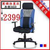 電腦椅辦公椅【DIJIA】亞諾炫彩紓壓T型電腦椅