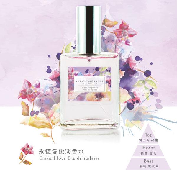 【paris fragrance巴黎香氛】 純真 ‧ 永恆愛戀淡香水 60ml