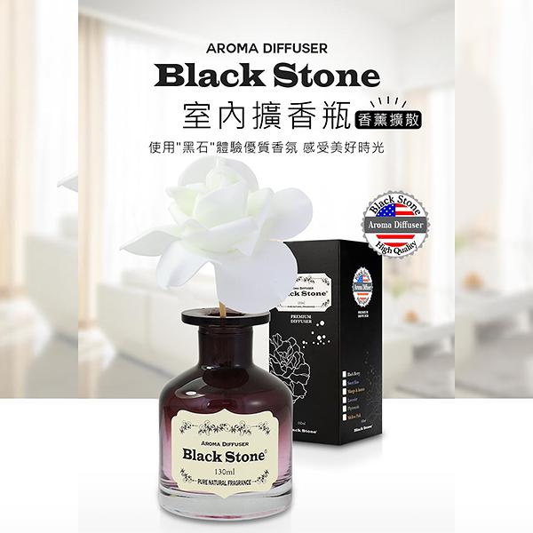 韓國 BLACK STONE 室內擴香瓶 130ml 多款可選 室內香氛 居家香氛【YES 美妝】