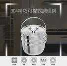 免運費 PERFECT 全不銹鋼304 精巧 可提式 調理鍋/內鍋/湯鍋 附鍋蓋 3入組16+19+22cm