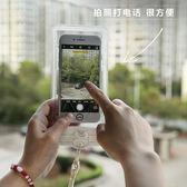 手機防水袋潛水套觸屏iphone7plus溫泉游泳手機通用蘋果8X手機殼  巴黎街頭