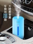 車載加濕器車用空氣凈化器香薰精油噴霧汽車消除異味車內迷你氧吧  快意購物網