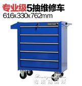 汽修工具車推車多功能工具柜架子層抽屜式維修工具箱igo  麥琪精品屋