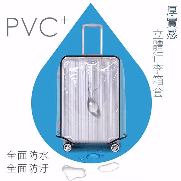 PVC+ 加厚透明 防塵 行李箱套
