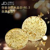 【越多越便宜】【J&Q皇金之魅】皇家水晶皂-NO.3(金盞花)