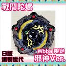 戰鬥陀螺 爆裂世代 Beyblade Burst B-00 WBBA 會場限定 邪神 阿瑪特瑞斯 該該貝比日本精品 ☆