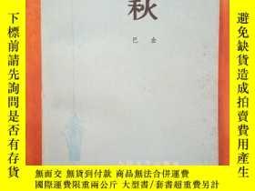 二手書博民逛書店秋罕見巴金Y278007 巴金 人民文學出版社 出版1962