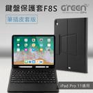 GREENON 鍵盤保護套F8S 筆插皮套版 11吋 iPad Pro (2018) 專用 掀蓋立架 注音倉頡鍵盤