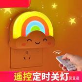 遙控聲光控彩虹小夜燈 臥室插電夜晚嬰兒喂奶睡眠床頭燈 CJ5343『寶貝兒童裝』
