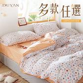 100%精梳棉單人床包枕套二件組-多款任選 台灣製 200織