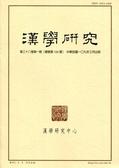 漢學研究季刊第38卷1期2020.03