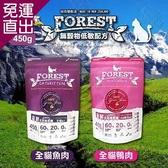 森鮮 Forest 天然無穀低敏 450g 全貓 魚肉 鴨肉 配方 貓飼料【免運直出】