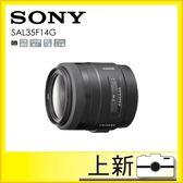 SONY SAL35F14G G 鏡 35mm F1.4《台南/上新/索尼公司貨》