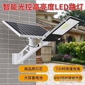 新農村太陽能壁掛路燈新款納米100W200W太陽能金豆家用太陽能路燈