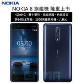 現貨 諾基亞 NOKIA 8 5.3吋 4G/64G 雙卡 指紋辨識 IP54防水等級 1300萬畫素 3090電量 智慧型手機~送玻保