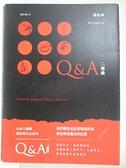 【書寶二手書T1/藝術_C6X】Q&A二部曲_蔡柏璋