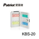 愛國者鑰匙保管箱KBS-20