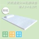 天然透氣5cm乳膠床墊(附枕)【3x6....