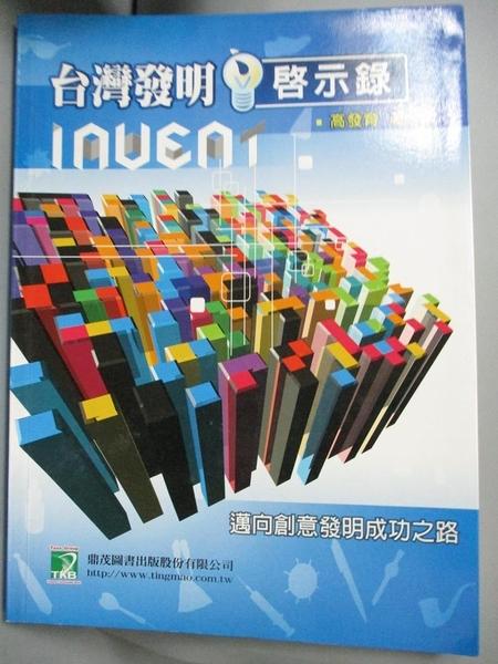 【書寶二手書T7/大學商學_WGB】台灣發明啟示錄:邁向創意發明成功之路_高發育