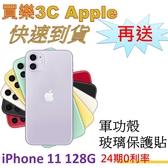 Apple iPhone 11 手機 128GB,送 軍功防摔殼+玻璃保護貼,24期0利率