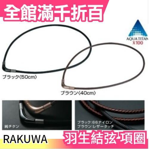 【羽生結弦 愛用款】日本 Phiten RAKUWA X100 液化鈦項圈 福田頸圈 項鍊【小福部屋】