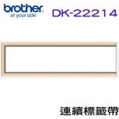 BROTHER 連續標籤帶 12mm 白底黑字 DK-22214